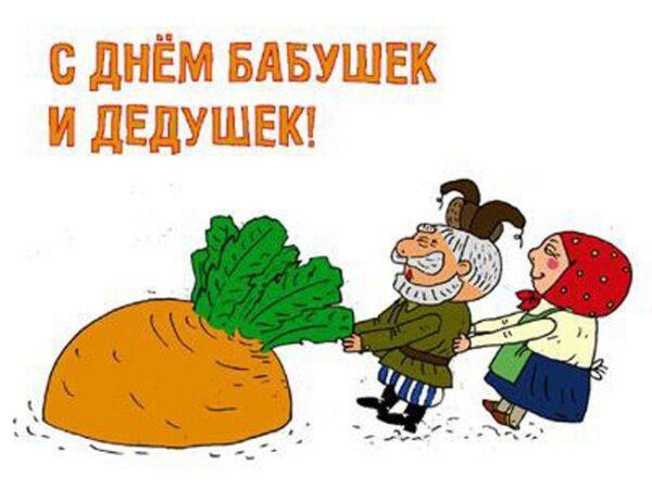 Надписью хай, картинки к празднику бабушек и дедушек