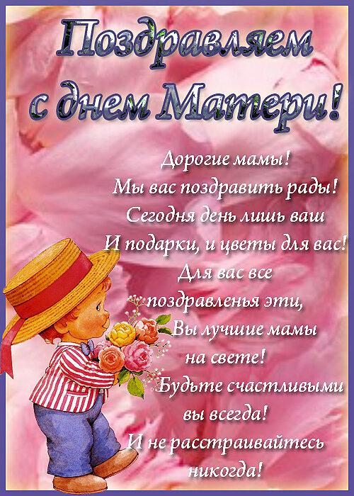 Поздравления на день матери 26