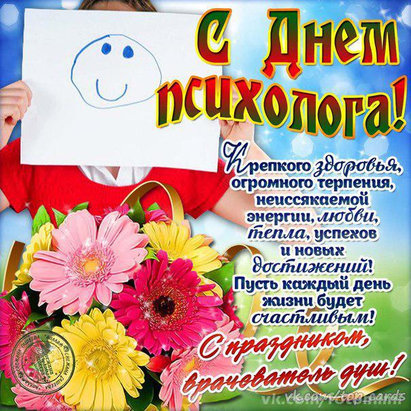 Надписью малявочка, открытка с днем психолога со стихами