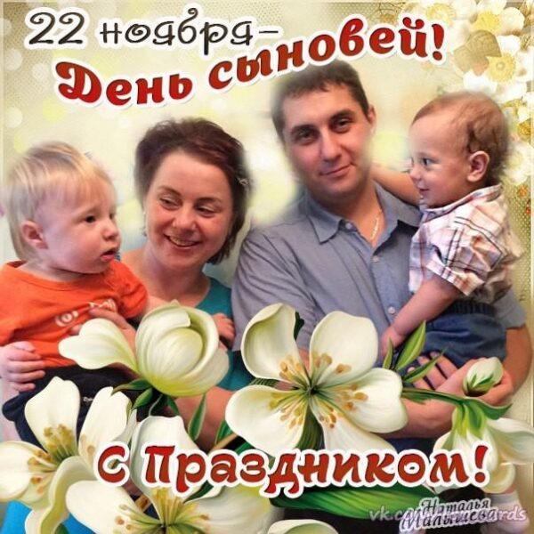 pozdravleniya-s-dnem-sinovej-otkritki foto 13