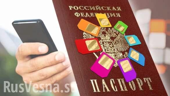 Сим-карты не заменят документ, удостоверяющий личность