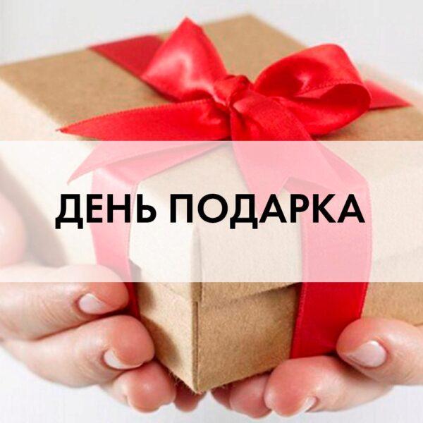 День подарков в россии когда 431