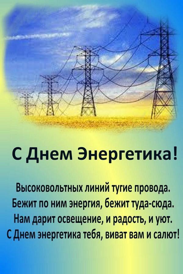 Поздравления днем энергетика картинках