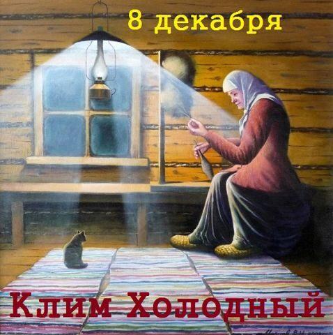Праздник каждый день - Страница 20 Klimentev-den-klim-holodnyy-8-dekabrya-2017-goda-chto-eto-za-prazdnik-kak-ego-otmechayut-primety-etogo-dnya-tradicii-istoriya_7