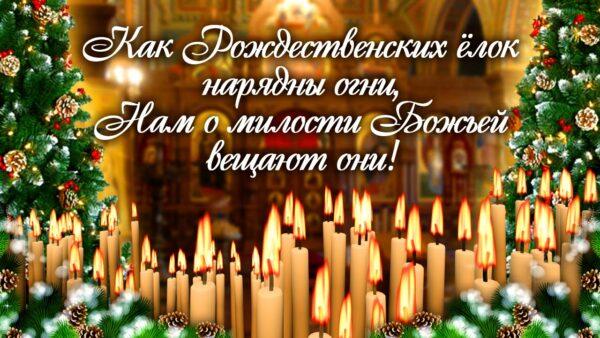 Поздравление с православным праздником стихами фото 756