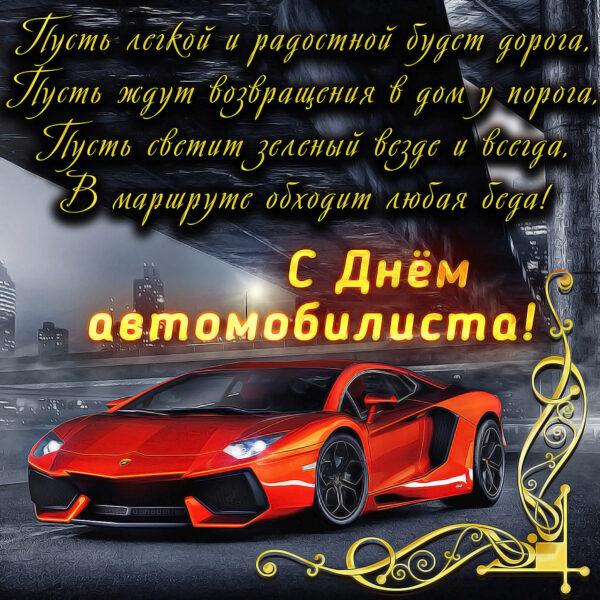 Приездом поздравление, открытки поздравления днем автомобилиста