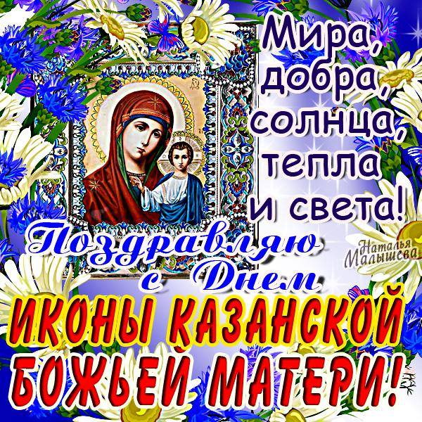 Икона казанской божьей поздравления
