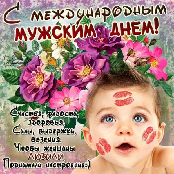 Открытка международный мужской день 19 ноября