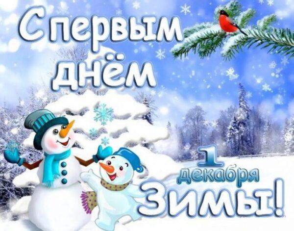 Открытки первым днем зимы