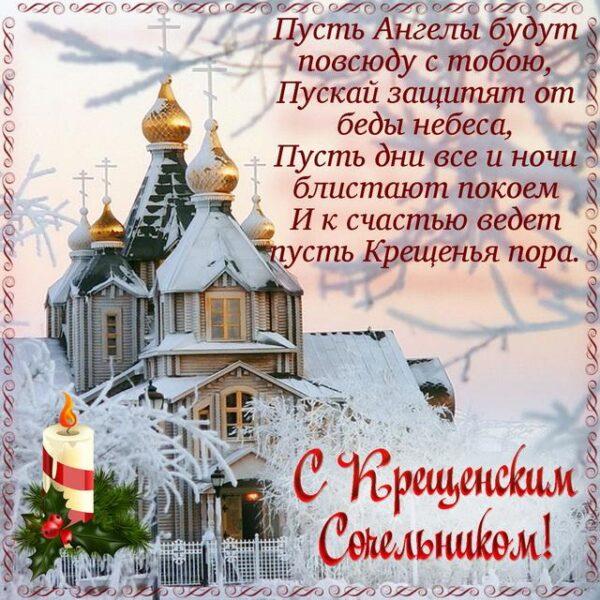 Сочельник 2019 | Рождественский и Крещенский Сочельник новые фото