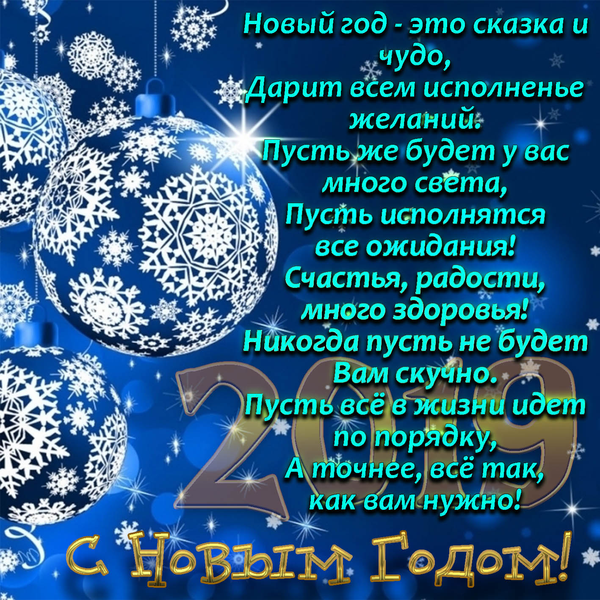 Красивые новогодние картинки поздравления с новым годом