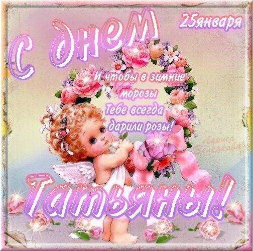 поздравления прикольные ко дню татьяны 25 января основе