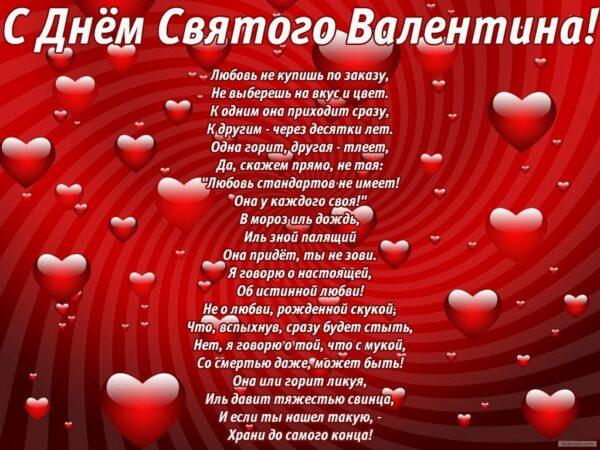 Поздравление с днем святого валентина любимому своими