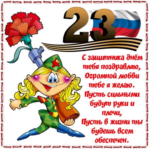 Поздравления 28 февраля
