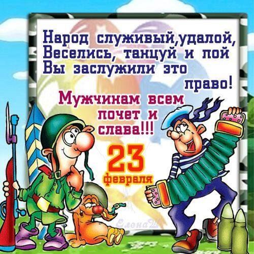 С 23 февраля открытки коллеге с юмором, февраля своими руками