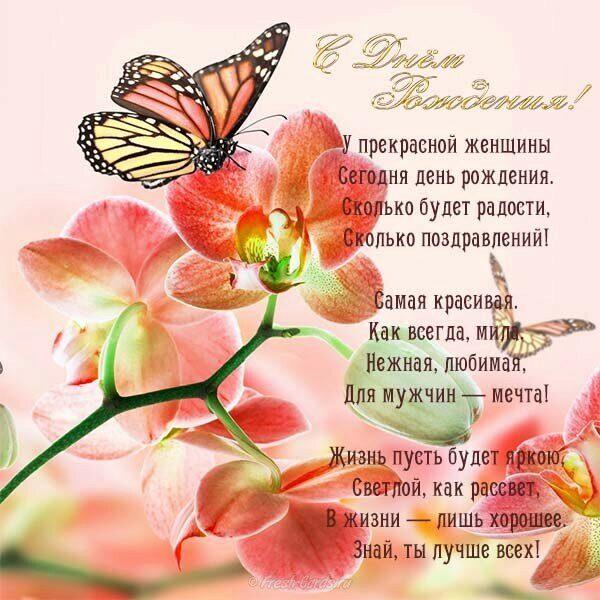 Поздравление с днем рождения женщине в стихах красивые, надписями жизни