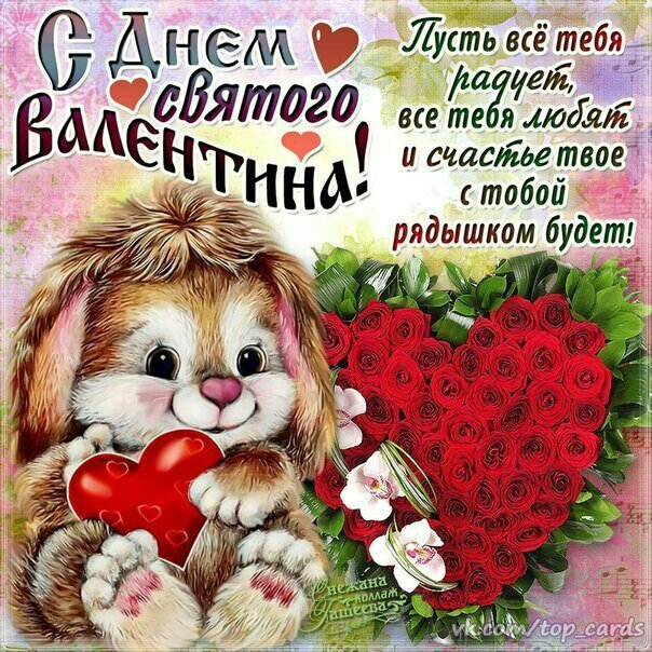 Поздравление с днем святого валентина в картинке, днем рождения девушке
