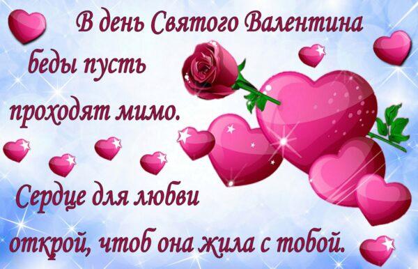 Поздравление на валентинов день для одноклассника