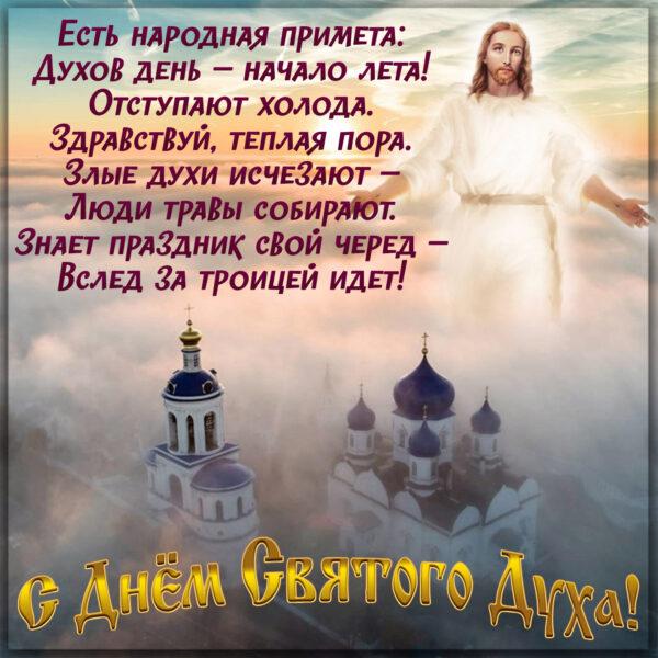С днем святого духа открытки 2019