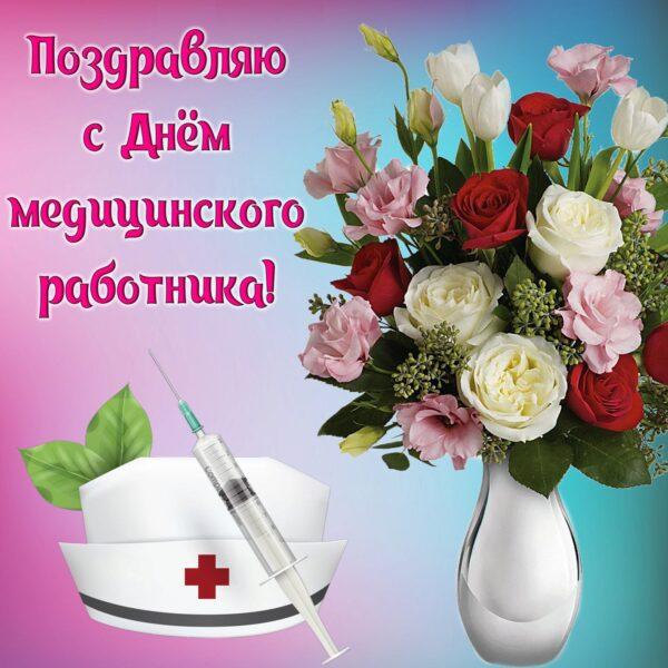 Поздравление с открыткой с днем медицинского работника, обсуждения