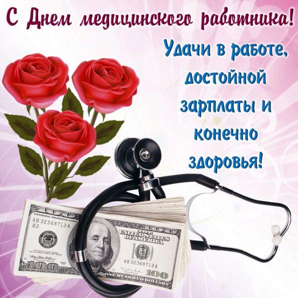 Картинки и поздравления к дню медицинского работника