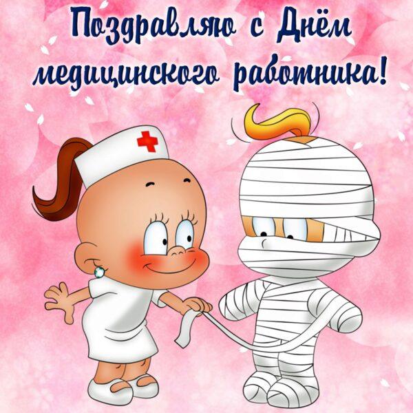 Брюнетки, открытки поздравления с днем медика прикольные