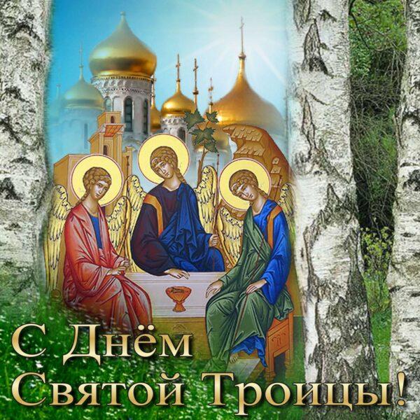 Фото открытки с троицей, картинках прозрачном фоне