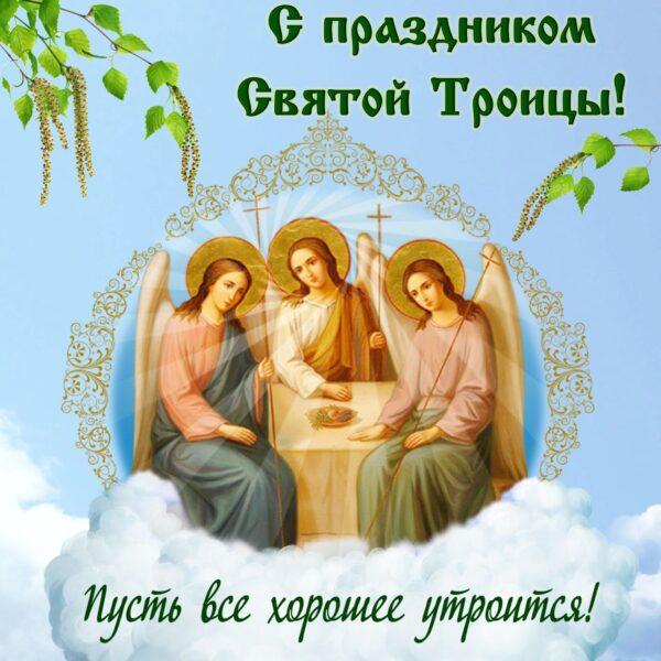 Поздравления проза троица