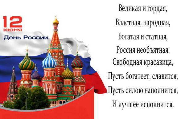 Красивые открытки с днем россии 12 июня, ракетные
