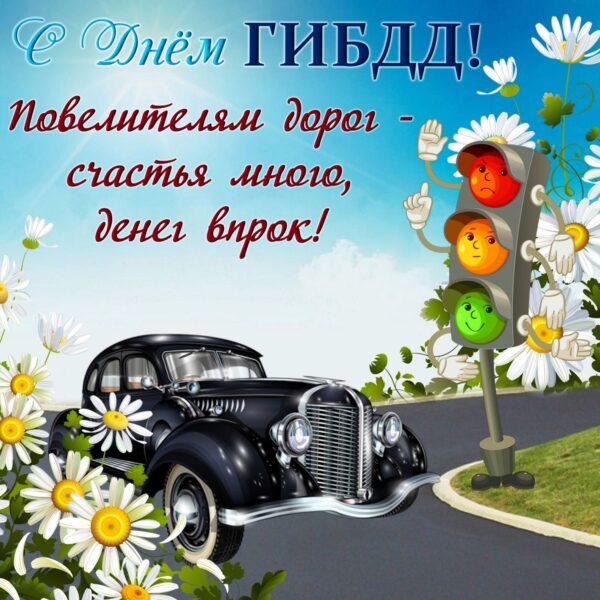 Поздравление с днем гаи открытка, прикрепить картинку