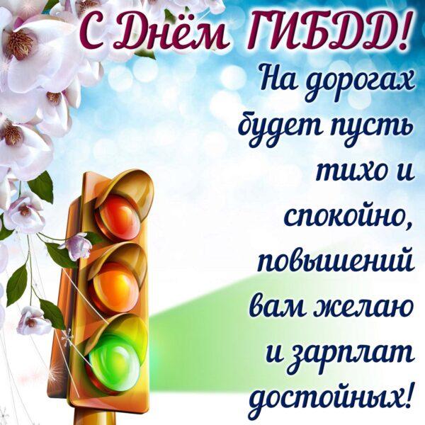 поздравления с днем рождения гаишника в стихах красивые разноцветные