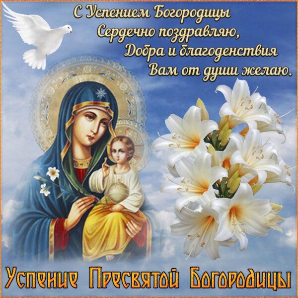 Поздравления с днем пресвятой богородицы в картинках 21 сентября