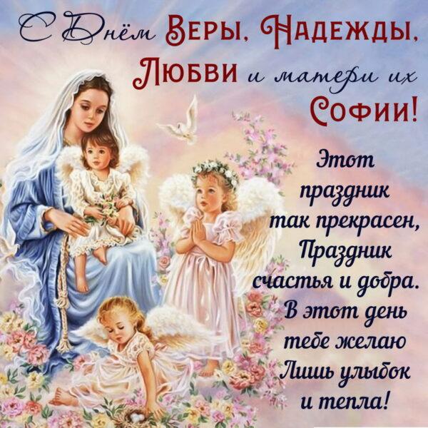 Мама картинки, с праздником веры надежды любови открытки со стихами