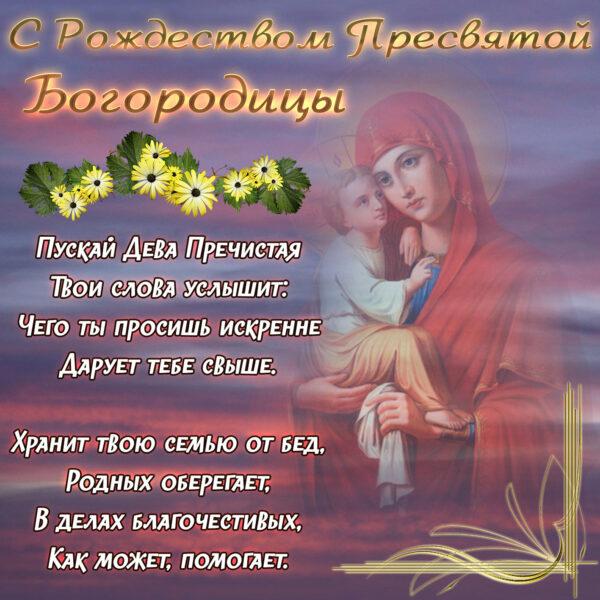 Открытки рождества пресвятой богородицы 21 сентября, мая