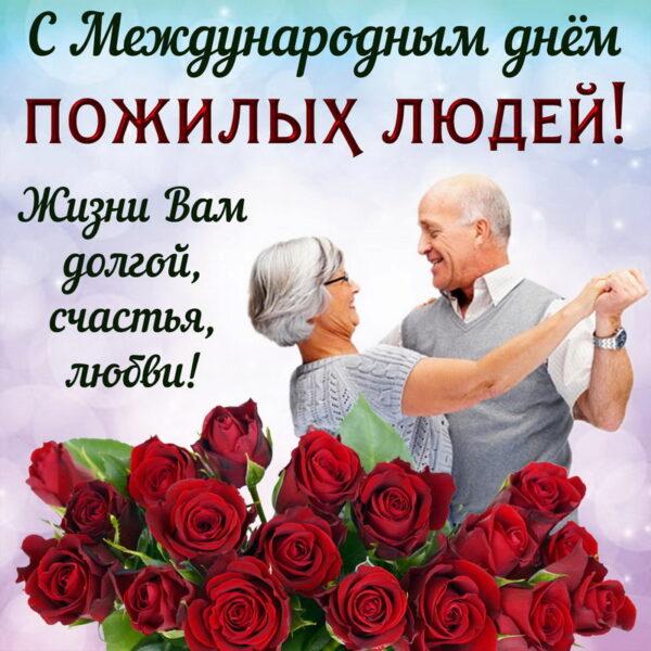 Открытка в день пожилых людей, днем рождения